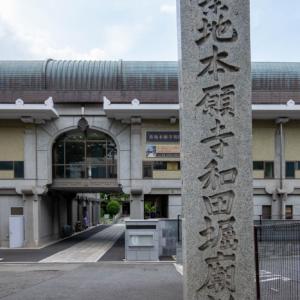 築地本願寺廟所